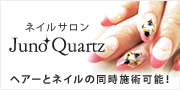 Juno Quartz × allys hair 心斎橋OPA のご紹介
