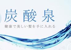 ☆炭酸泉の嬉しい効果☆