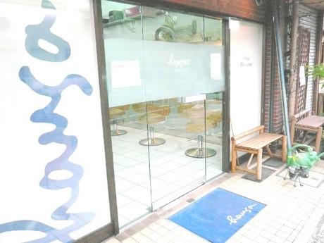 hausa./京急線金沢八景