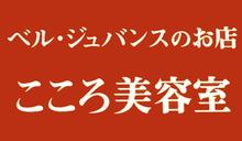 こころ 美容室  | ココロ ビヨウシツ (弱酸性パーマ・カラー専門店/女性専用)  のロゴ