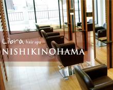 Libra hair spa  二色浜店   リーブラヘア スパ  ニシキノハマテン のイメージ