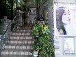坂の上の美容室 マルシェ順子