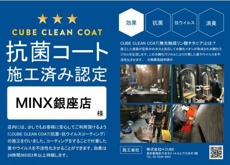 MINX 銀座店