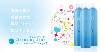 新炭酸水アイテム「クレンジングソーダ」