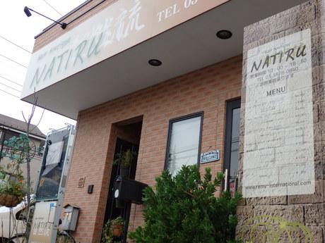 hair boutique NATIRU