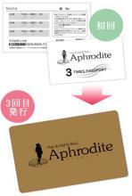 Aphroditeのゴールド会員システム