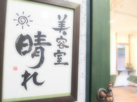 美容室 晴れ 【ハレ】