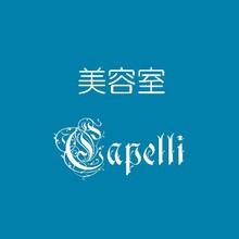 美容室 Capelli(2016年3月閉店しました)  | ビヨウシツ カペリ  のロゴ
