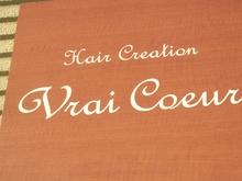 Hair Creation Vrai Coeur  | ヘアクリエイション ヴィレクール  のロゴ
