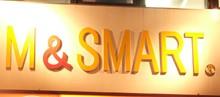 M&SMART 南林間店  | エムアンドスマート ミナミリンカンテン  のロゴ