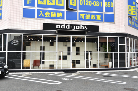 odd-jobs 可部店