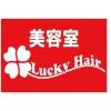 美容室 Lucky Hair ダイエー多田店  | ビヨウシツ ラッキーヘア ダイエータダテン  のロゴ
