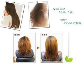 頭皮、毛髪などへの負担を和らげ、驚くほどのトリートメント効果の縮毛矯正。