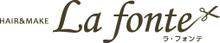 髪質改善ヘアエステサロン La fonte  | カミシツカイゼンヘアエステサロン ラフォンテ  のロゴ