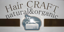 Hair CRAFT natural&organic  | ヘアークラフト  のロゴ