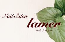 Nail Salon lamer  | ネイルサロン ラメール  のロゴ