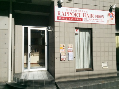 RAPPORT HAIR 国領店