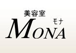 美容室 MONA  | ビヨウシツ モナ  のロゴ