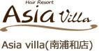 Asia villa    アジア ヴィラ  のロゴ
