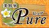 美容室Pure ビヨウシツピュア