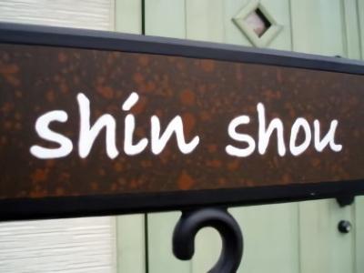 shin shou 心象