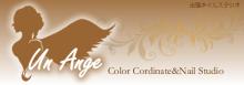 UnAnge Color Coordinate&Nail Studio  | アナンジュ  のロゴ