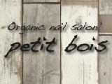 petit bois -Nail-  | プティボア ネイル  のロゴ
