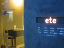 ete  | エテ  のイメージ