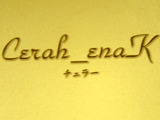 Cerah_enaK チュラー