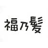 福乃髪 フクノカミ