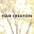 HAIR CREATION ヘアークリエイション