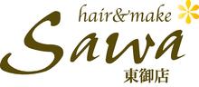 hair&make Sawa 東御店  | ヘアー&メイク サワ トウミ  のロゴ