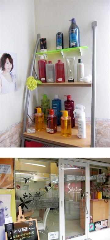 シャローム美容室