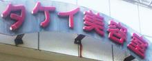 タケイ美容室  | タケイビヨウシツ  のロゴ
