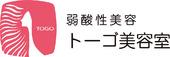 弱酸性美容サロン トーゴ ベル・ジュバンス / 日本弱酸性美容協会会員