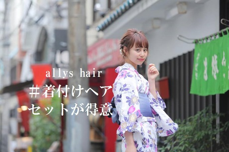 allys hair shinsaibashi OPA