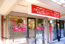 アミ美容室 香里ヶ丘 本店  | アミビヨウシツ コウリガオカホンテン のイメージ