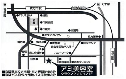 アミ美容室 枚方市駅店