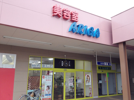 ARIGA イオン・ザ・ビッグ店