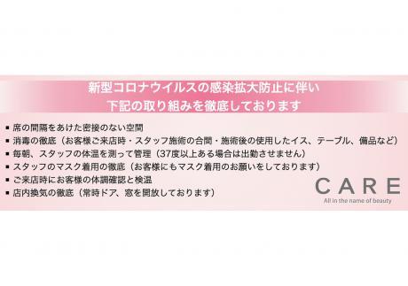 CARE SHINSAIBASHI