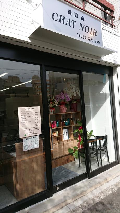 美容室シャノワール 早稲田店