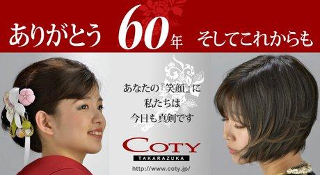 COTY 宝塚