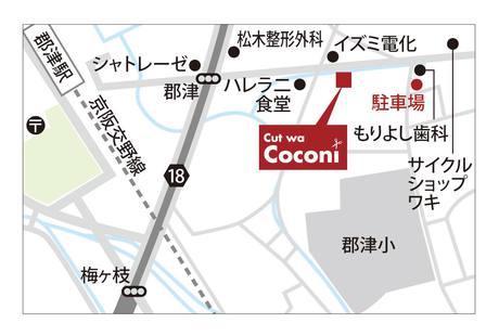 Cut wa Coconi (交野市美容室・美容院)