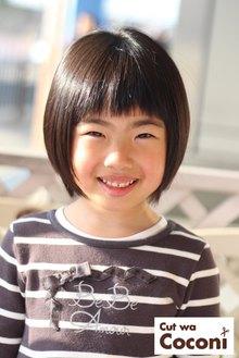 かわいいお子様カット!前髪を自分で切ってしまって、えらいこっちゃ〜|Cut wa Coconi (交野市美容室・美容院)のヘアスタイル