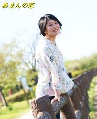 写真展「あまんの恋」17Th Loveは、天の川緑地公園にて、Minakoさんに参加していただきました。