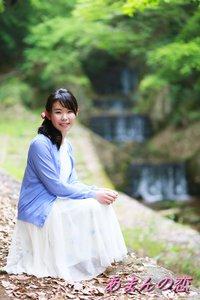 写真展「あまんの恋」18Th Loveは、倉治公園・源氏の滝の手前付近にて、Yukiさんの参加!
