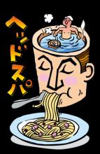 HEAD SPA(ヘッドスパ〜〜)