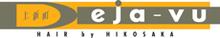 Deja−Vu  | デジャヴュ  のロゴ