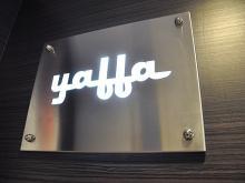 yalla  | ヤラ  のイメージ