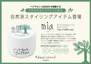 mia(ミア)ハーブバター